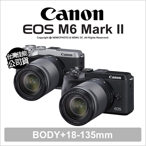 Canon 佳能 EOS M6 Mark II 18-150mm 微單眼 4K 公司貨【64G+登入禮-6/30+可分期】薪創數位
