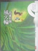 【書寶二手書T9/短篇_ZEK】我家有個風火輪_周瑞萍, 張曼娟