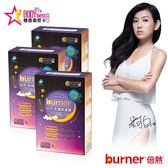 burner 倍熱 夜孅胺基酸EX 3盒代謝激升組