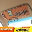 護陸 汽車cd夾車載cd包多功能遮陽板套收納套CD光盤碟片包收納袋 夏季狂歡