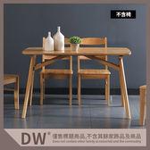 【多瓦娜】19058-748003 中村原木A字餐桌