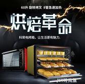 科榮KR-50-60(A)電烤箱家用商用多功能大容量60L旋轉烤叉烘焙qm    JSY時尚屋