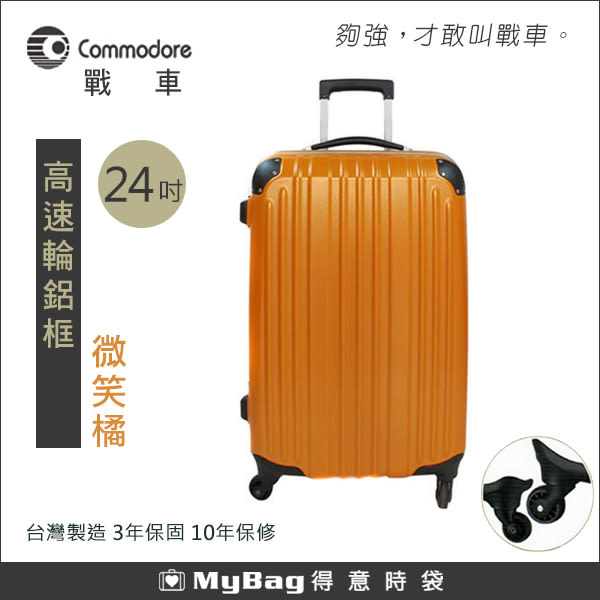 Commodore 戰車 行李箱 霧面 24吋 微笑橘 台灣製造 高速輪鋁框旅行箱 MyBag得意時袋