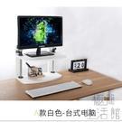 電腦支架托顯示器升降墊高桌上桌面增高架子底座【極簡生活】