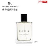 香蕉共和國 Banana Republic Classic 傳奇經典淡香水 125ml 中性香水 美式潮流 風格香氛 情人節