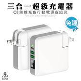 最新款! 超級充電器 Qi 無線 + 行動電源 + 充電頭 雙孔 Type C 旅充 USB iphone MacBook 手機 三合一