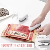 零食封口機零食封口機小型迷你便攜手壓式真空家用電熱封口器塑料袋封口機 JUST M