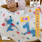【紗布方巾】幸福小馬紗布大方巾(6條裝)...