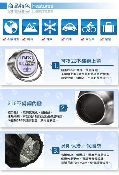《 3C批發王 》Perfect【316不鏽鋼極致真空保溫杯1500cc】台灣製雙層不鏽鋼製保溫瓶魔法瓶 附保冷袋