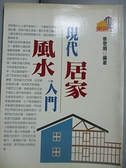 【書寶二手書T6/命理_GEV】現代居家風水入門_黃萬金