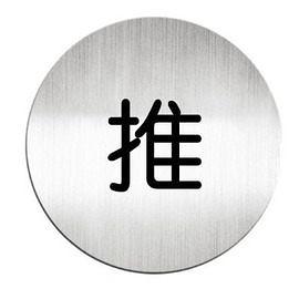 迪多Deflect-o 鋁質圓形貼牌-中文推指示 611510C