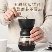 手搖磨豆機手動咖啡豆研磨機手磨咖啡機家用小型磨粉機水洗粉碎器WD 中秋節全館免運