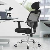 電腦椅簡約辦公椅人體工學電腦椅家用游戲電競椅宿舍學生椅升降轉椅凳子 【全館免運】