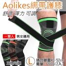 攝彩@Aolikes 綁帶護膝 L號 1組2入 運動護膝 奧力克斯 關節保護 健行羽球路跑慢跑 護具 加壓帶