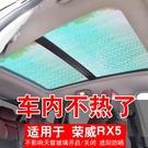RX5遮陽擋前檔汽車遮陽板簾車窗簾防曬隔熱遮光板全景天窗 【618特惠】