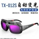 電焊眼鏡自動變光電焊眼鏡升級版自動變光太陽能焊工眼鏡氬弧焊防護眼鏡 快速出貨