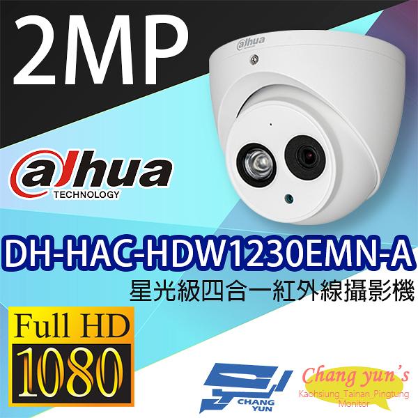 高雄/台南/屏東監視器 DH-HAC-HDW1230EMN-A 星光級1080P四合一紅外線攝影機 大華dahua