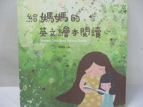【書寶二手書T8/親子_I1B】給媽媽的英文繪本閱讀_楊禎禎