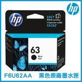 HP 63 黑色 原廠墨水匣 F6U62AA 原裝墨水匣 墨水匣 印表機墨水匣