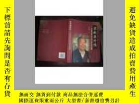 二手書博民逛書店罕見樑秋燕外傳-中國戲曲現代戲的先驅者黃俊耀Y24921 陳曉煌