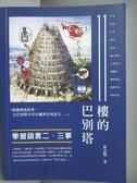 【書寶二手書T3/語言學習_IAP】十一樓的巴別塔_張志聰