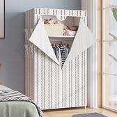 簡易衣櫃布衣櫃兒童宿舍出租房用組裝小櫃子臥室家用衣櫥現代簡約 NMS 露露日記
