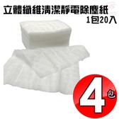 金德恩 台灣製造 4包通用款立體纖維清潔靜電除塵紙1包20入/灰塵
