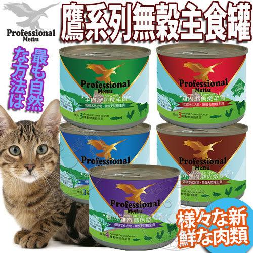 【培菓平價寵物網】Professional Menu專業》鷹低碳無穀天然貓主食罐-175g