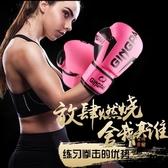拳擊手套 成人拳擊手套拳擊散打手套泰拳拳套加厚男女兒童訓練專業格斗搏擊 5色 雙12提前購