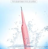 沖牙器 家用牙結石去除器洗牙器超聲波潔牙器去牙垢牙結石神器清潔牙工具 酷斯特數位3c