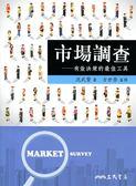 (二手書)市場調查:有效決策的最佳工具
