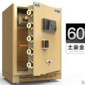 保險櫃家用60型辦公小型指紋全鋼入墻防盜保險箱