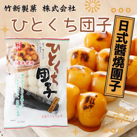 日本 竹新製菓 日式醬燒團子 240g 燒團子 團子 糰子 糯米丸 串糰子 糯米球 日式點心