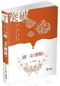國文(測驗)(高普考、三四等、各類考試適用)