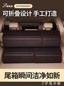 汽車收納箱后備箱儲物箱車內置物盒創意汽車用品車載置物箱整理箱YYP 伊鞋本鋪