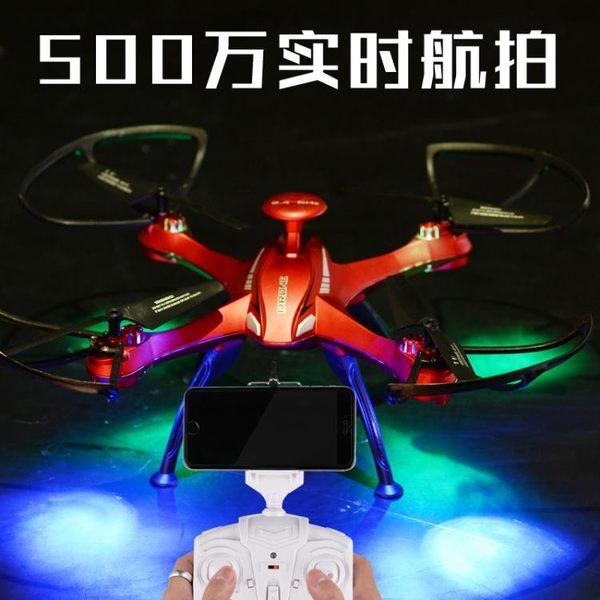 遙控飛機無人機四軸飛行器戰斗專業高清航拍直升機兒童玩具航模型igo 【PINK Q】