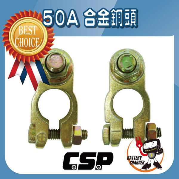 50A合金銅頭