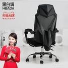 黑白調電腦椅家用電競椅游戲椅子靠背座椅轉椅舒適久坐可躺辦公椅 果果輕時尚NMS