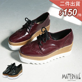 厚底鞋 亮皮雕花鬆糕厚底鞋 MA女鞋 T5255