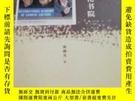 全新書博民逛書店八十中國文化書院Y258017 陳越光 三聯書店 ISBN:97