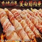 【海肉管家】 筊白筍肉串x10串(500g±10%10串)
