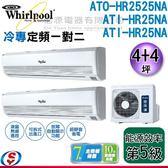 【信源】4+4坪【Whirlpool 惠而浦 冷專定頻一對二】ATI-HR25NA+ATI-HR25NA/ATO-HR2525NA 含標準安裝