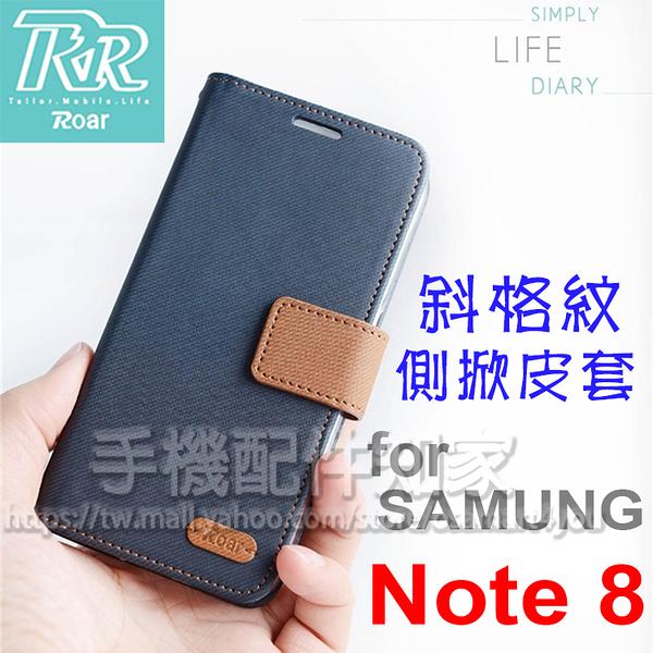 【Roar】SAMSUNG Galaxy Note 8 N950 6.3吋 斜格紋帶磁扣皮套/書本式/保護套/支架斜立/軟套/三星/磁吸-ZY