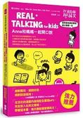 改過自新學英文:REAL TALKING for Kids Anna和媽媽一起開