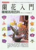 (二手書)蘭花入門種植活用百科