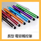 長型 電容觸碰筆