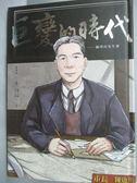 【書寶二手書T3/傳記_XFH】巨變的時代 : 陳啟川先生傳_張守真, 楊玉姿
