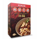 【KiKi食品雜貨】麻婆豆腐拌麵 (麻婆豆腐包320g+麵條80g)