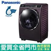 Panasonic國際15KG洗脫烘洗衣機NA-V168DDH-V含配送到府+標準安裝【愛買】