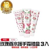 【主打星】韓國 EVAS 玫瑰香水護手霜禮盒 (3入)